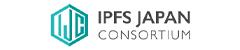 IPFS JAPAN Consortium